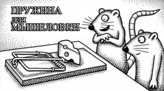 Детский недуг Льва Аргунова из романа «Пружина для мышеловки»