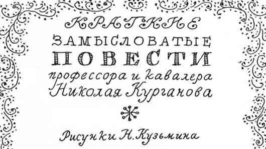 В какой книге, изданной в 1769 г, предлагались русские слова, заменяющие иностранные