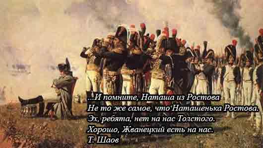 С какой игрой Лев Толстой в «Войне и мире» сравнивает стратегию военного искусства