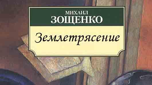 Что украли у героя рассказа «Землетрясение» Михаила Зощенко