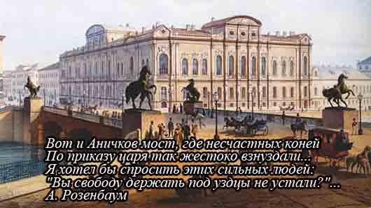 Кто загнал своих коней на Аничков мост в Санкт-Петербурге