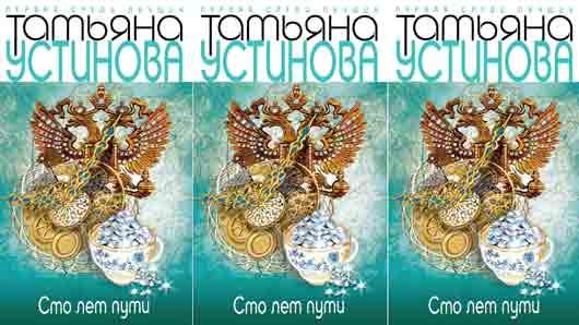 С кем Варвара Звонкова из романа «Сто лет пути» Татьяны Устиновой «устроила бой» «по вопросам женского равноправия»