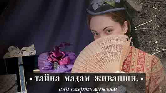 Серебряная улика с убийства Грановского из романа «Смерть мужьям!» Антона Чижа