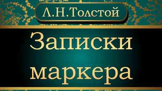 Игра из «Записок маркера» Льва Толстого