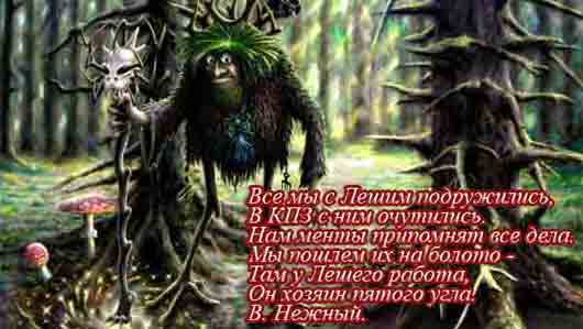 «Леший его знает» где