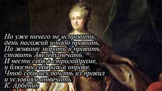 Что любила нюхать русская императрица Екатерина Великая