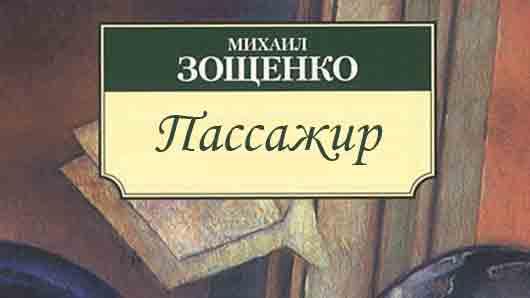 Что описано в рассказе «Пассажир» Михаила Зощенко