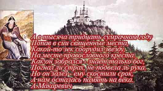 Самая высокая гора Соловецкого архипелага, чье имя знают во всем мире