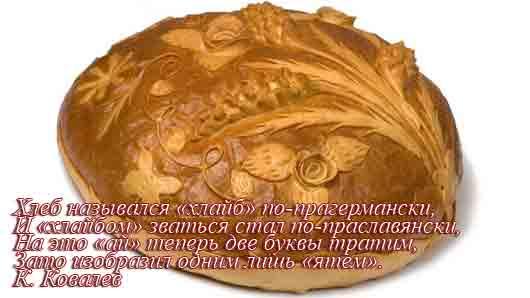 Что венчало слово «хлеб» до революции