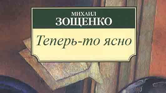 Из-за какого угощения разгорелся весь сыр-бор в рассказе «Теперь-то ясно» Михаила Зощенко