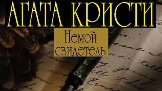 Кто был героем книги Агаты Кристи «Немой свидетель»