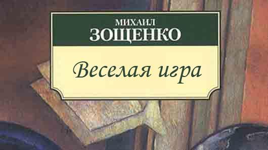 Из-за чего «слегка окривел» один «с нашего дома» в рассказе «Веселая игра» Михаила Зощенко