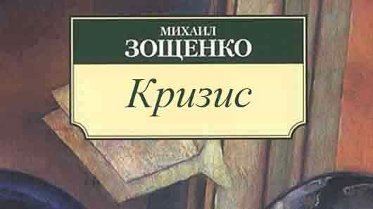 Какую комнатку снял в Москве герой рассказа «Кризис» Михаила Зощенко? Ответ из 6 (шести) букв