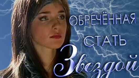 Какая эстрадная певица сыграла саму себя в сериале «Обреченная стать звездой»