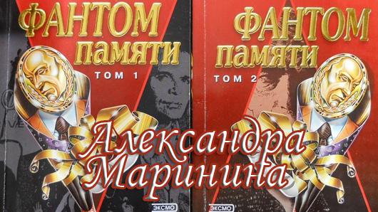 Из-за чего герой романа «Фантом памяти» Александры Марининой оказался на больничной койке