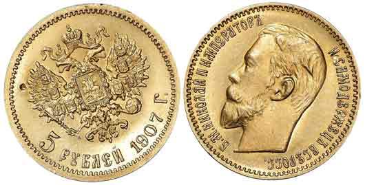 Русская монета в пять и десять рублей