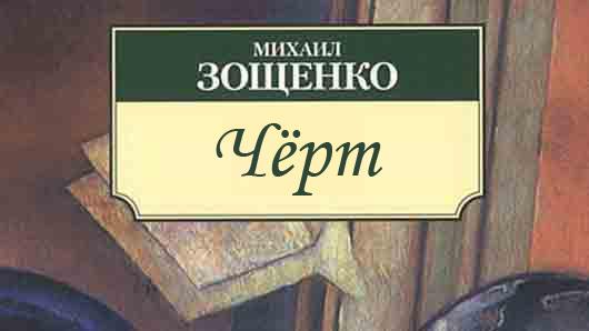 С чем переборщила героиня рассказа «Черт» Михаила Зощенко