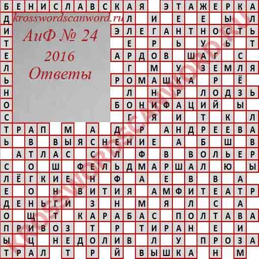 Ответы на кроссворд АиФ 24 2016
