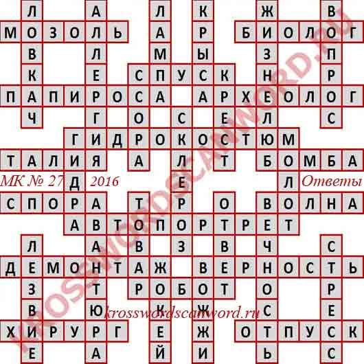 Ответы на Московский кроссворд номер 27, 2016 (от 6. 07. 2016)