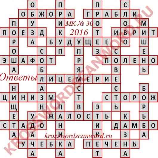 Ответы на Московский кроссворд номер 30, 2016 (от 27. 07. 2016)