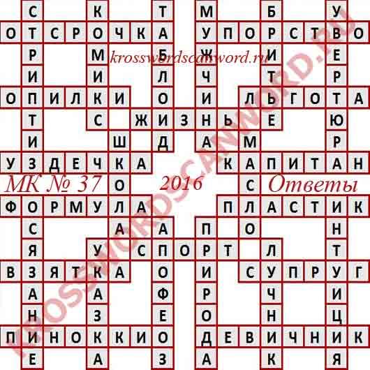 Ответы на Московский кроссворд номер 37, 2016 (от 14. 09. 2016)