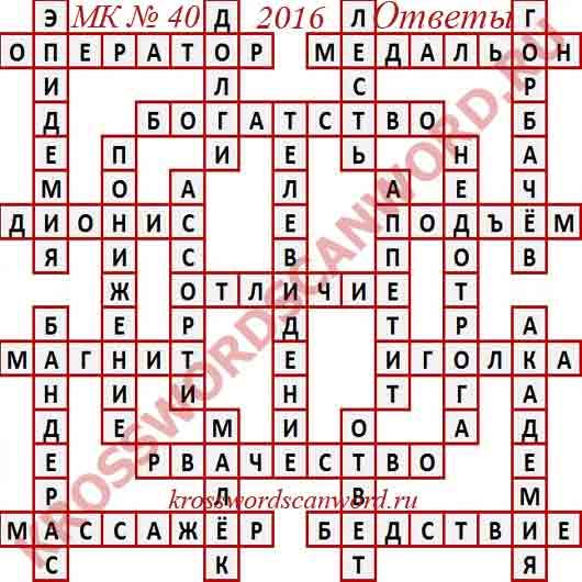 Ответы на Московский кроссворд номер 40, 2016 (от 05. 10. 2016)