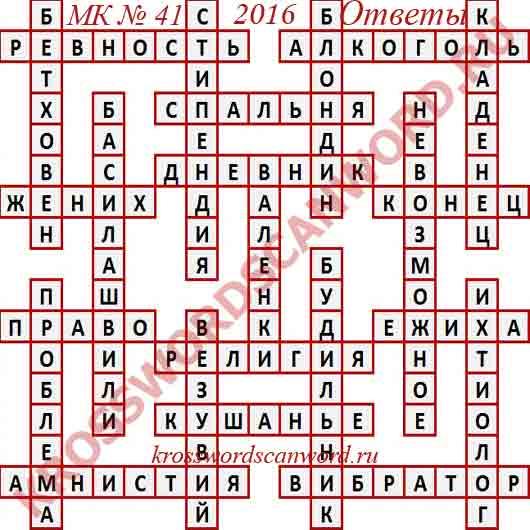 Ответы на Московский кроссворд номер 41, 2016 (от 12. 10. 2016)