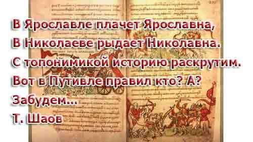 gde-obnaruzhena-drevnjaja-rukopis-slova-o-polku-igoreve