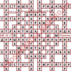 Ответы на Московский кроссворд номер 47 2016