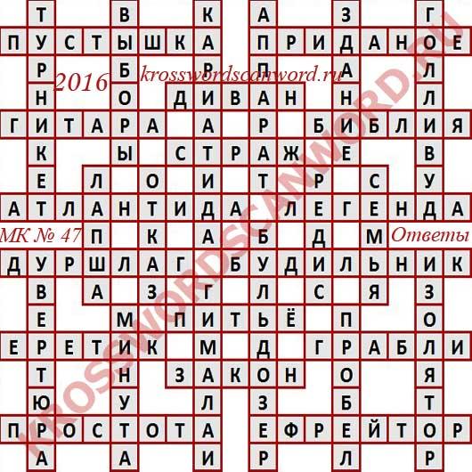 Ответы на Московский кроссворд номер 47, 2016 (от 23. 11. 2016)