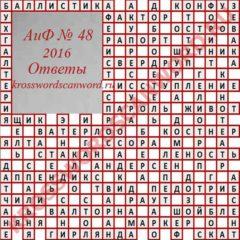 Ответы на кроссворд АиФ 48 2016