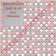 Ответы на кроссворд АиФ 49 2016
