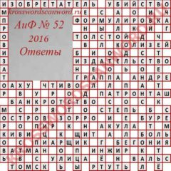 Ответы на кроссворд АиФ 52 2016
