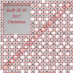 Ответы на кроссворд АиФ 1 2017
