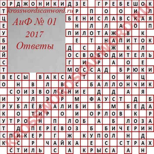 Ответы на кроссворд из Аргументы и Факты 1 2017 (11 01 2017)