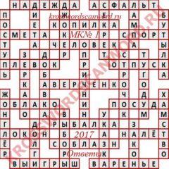 Ответы на Московский кроссворд номер 1 2017