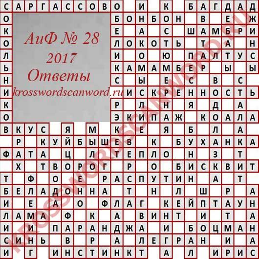 Ответы на кроссворд из Аргументы и Факты 28 2017 (12 07 2017)