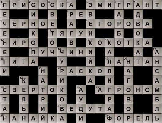 Ответы на кроссворд дня из Одноклассников (ОК) номер 16825 (26 10 2017)