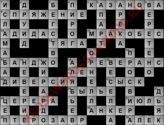 Ответы на кроссворд дня из Одноклассников (ОК) номер 17173 (19 12 2017)