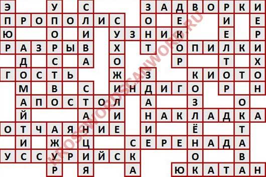 Ответы на кроссворд дня из Одноклассников (ОК) номер 17176 (19 12 2017)