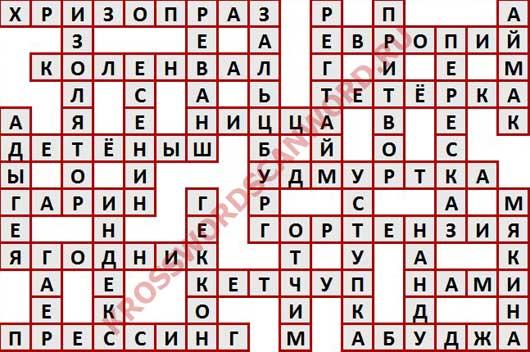 Ответы на кроссворд дня из Одноклассников (ОК) номер 17177 (19 12 2017)
