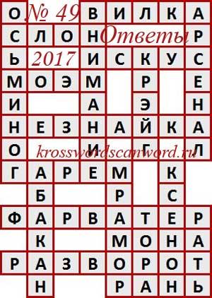 Ответы на сканворд из АиФ 49 2017 (6 12 2017)