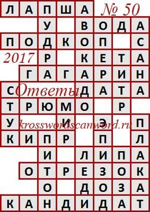 Ответы на сканворд из АиФ 50 2017 (13 12 2017)