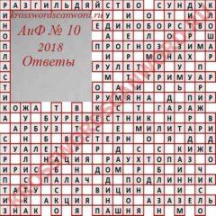 Ответы на кроссворд АиФ 10 2018