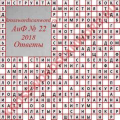 Ответы на кроссворд АиФ 22 2018