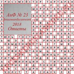 Ответы на кроссворд АиФ 23 2018