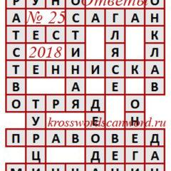 Ответы на сканворд из АиФ 25 2018