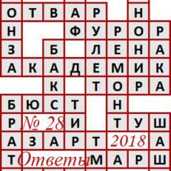 Ответы на сканворд из АиФ 28 2018