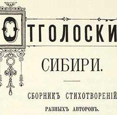 Сборник стихов разных авторов (9 букв)
