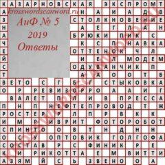 Ответы на кроссворд АиФ 5 2019
